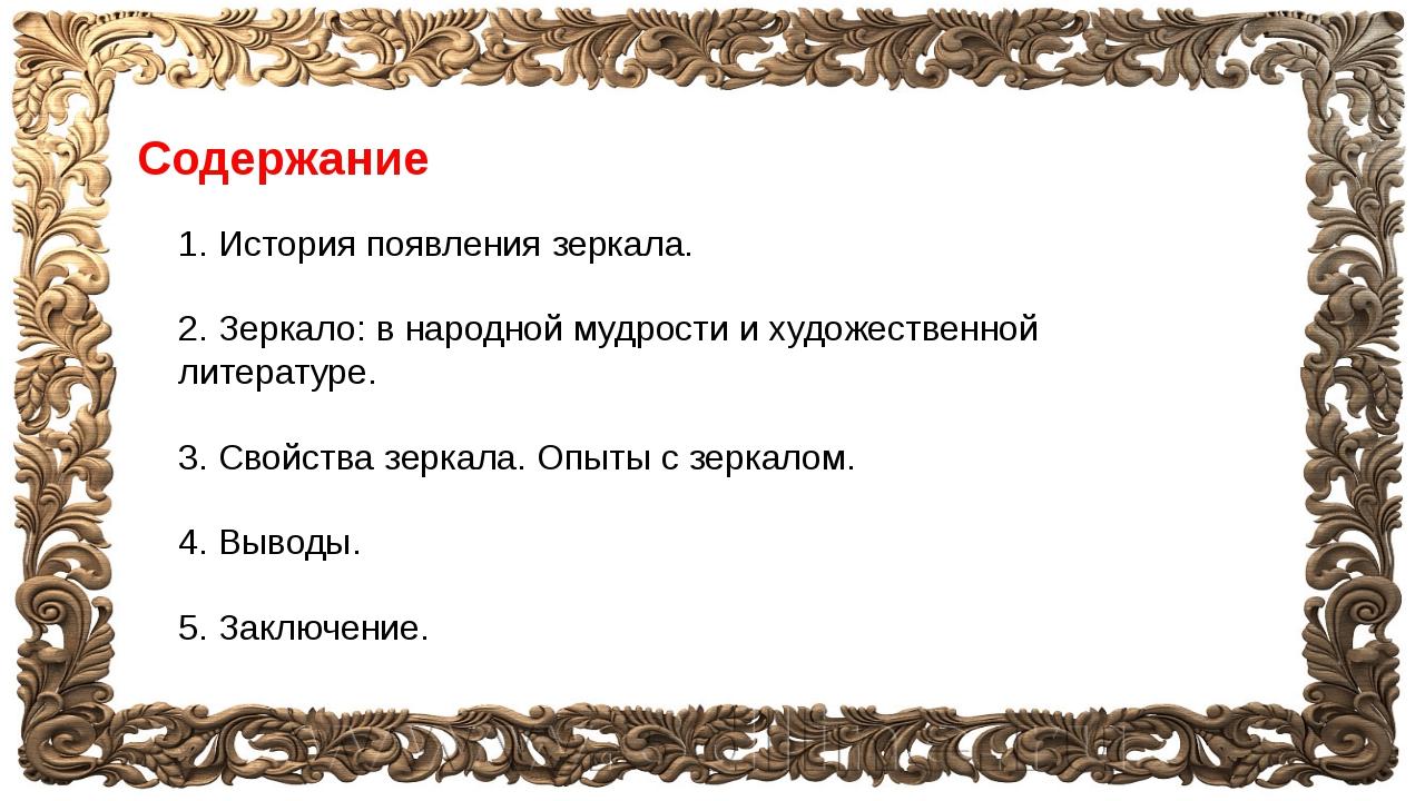 Содержание 1. История появления зеркала.  2. Зеркало: в народной мудрости и...