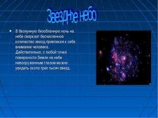 В безлунную безоблачную ночь на небе сверкает бесчисленное количество звезд,п
