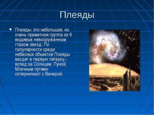 Плеяды Плеяды- это небольшая, но очень приметная группа из 6 видимых невооруж