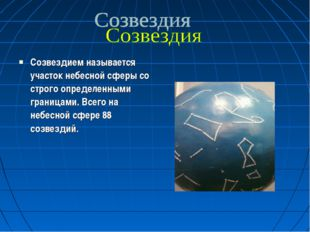 Созвездием называется участок небесной сферы со строго определенными границам
