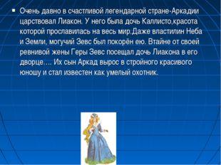 Очень давно в счастливой легендарной стране-Аркадии царствовал Лиакон. У него