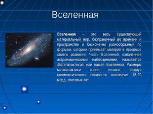 Вселенная Вселенная – это весь существующий материальный мир, безграничный во