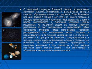 С эволюцией структуры Вселенной связано возникновение скоплений галактик, обо
