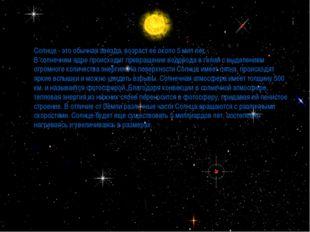 * Cолнце - это обычная звезда, возраст ее около 5 мил лет. В солнечном ядре п
