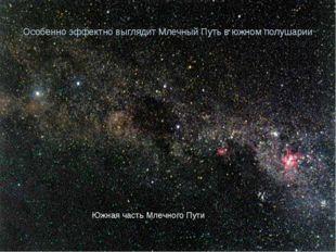 Особенно эффектно выглядит Млечный Путь в южном полушарии Южная часть Млечног