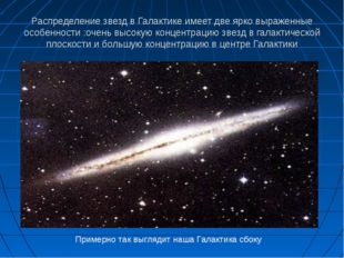 Распределение звезд в Галактике имеет две ярко выраженные особенности :очень