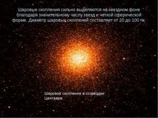 Шаровые скопления сильно выделяются на звездном фоне благодаря значительному