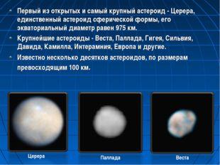 Первый из открытых и самый крупный астероид - Церера, единственный астероид с
