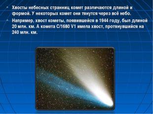 Хвосты небесных странниц комет различаются длиной и формой. У некоторых комет