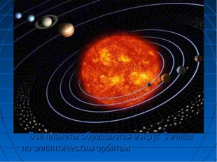 Все планеты обращаются вокруг Солнца по эллиптическим орбитам