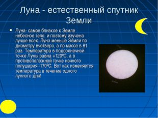 Луна - естественный спутник Земли Луна- самое близкое к Земле небесное тело,
