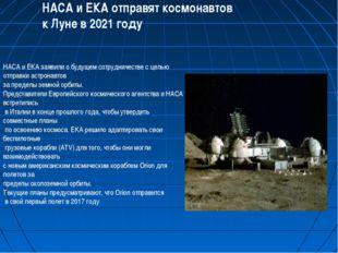 НАСА и ЕКА отправят космонавтов к Луне в 2021 году НАСА и ЕКА заявили о будущ