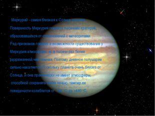 * Меркурий - самая близкая к Солнцу планета. Поверхность Меркурия покрыта тыс
