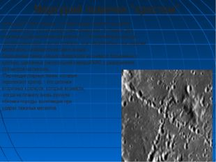 "Меркурий помечен ""крестом"" Зонд НАСА ""Мессенджер"", который вышел в марте на о"