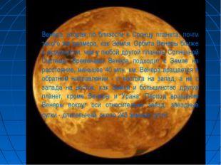 Венера, вторая по близости к Солнцу планета, почти такого же размера, как Зем