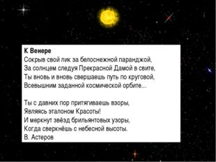* . К Венере Сокрыв свой лик за белоснежной паранджой, За солнцем следуя Пре