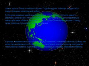 * Земля- одна из планет Солнечной системы. Подобно другим планетам, она движе