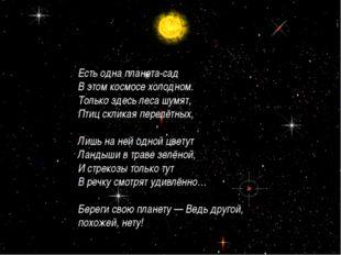 * Есть одна планета-сад В этом космосе холодном. Только здесь леса шумят, Пти