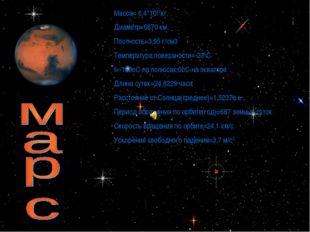 * Maccа= 6,4*1023кг. Диаметр=6670 км. Плотность=3,95 г/см3 Температура поверх