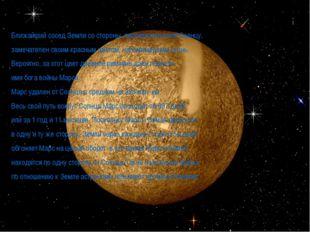 * Ближайший сосед Земли со стороны, противоположной Солнцу, замечателен своим