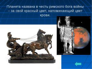 Планета названа в честь римского бога войны – за свой красный цвет, напоминаю