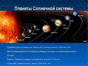 Планеты Солнечной системы Среднее расстояние от Земли до Солнца около 150 млн