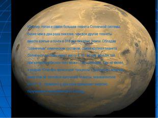 * Юпитер, пятая и самая большая планета Солнечной системы, более чем в два ра
