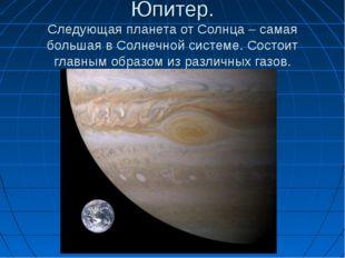 Юпитер. Следующая планета от Солнца – самая большая в Солнечной системе. Сост