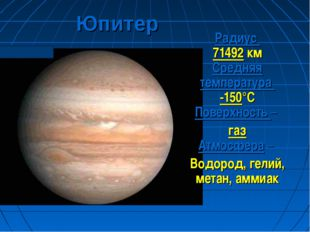Юпитер Радиус 71492 км Средняя температура -150°С Поверхность – газ Атмосфера