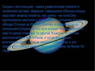 * Сатурн с его кольцом - самая удивительная планета в солнечной системе. Широ