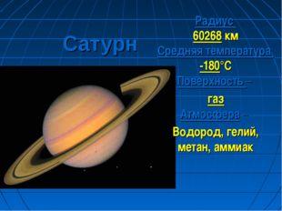 Сатурн Радиус 60268 км Средняя температура -180°С Поверхность – газ Атмосфера