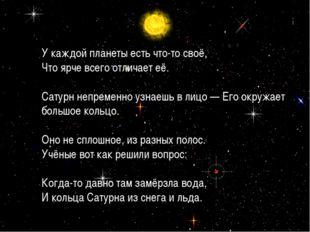 * У каждой планеты есть что-то своё, Что ярче всего отличает её. Сатурн непре