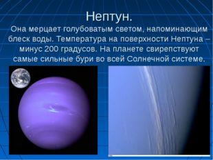 Нептун. Она мерцает голубоватым светом, напоминающим блеск воды. Температура