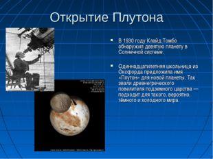 Открытие Плутона В 1930 году Клайд Томбо обнаружил девятую планету в Солнечно