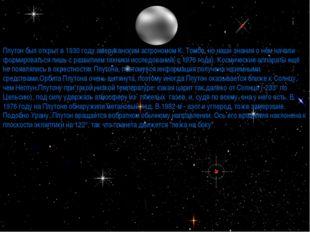 * Плутон был открыт в 1930 году американским астрономом К. Томбо, но наши зна