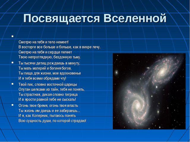 Посвящается Вселенной  Смотрю на тебя и тело немеет! В восторге все больше...