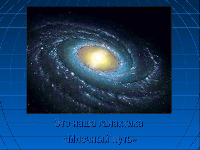 Это наша галактика «Млечный путь»