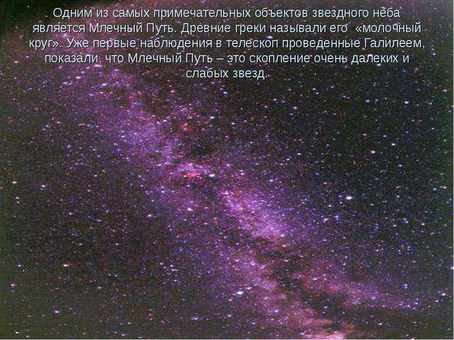 Одним из самых примечательных объектов звездного неба является Млечный Путь....