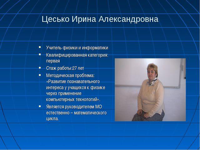 Цесько Ирина Александровна Учитель физики и информатики Квалифицированная кат...