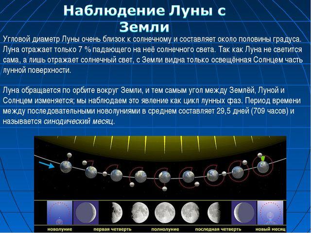 Угловой диаметр Луны очень близок к солнечному и составляет около половины гр...