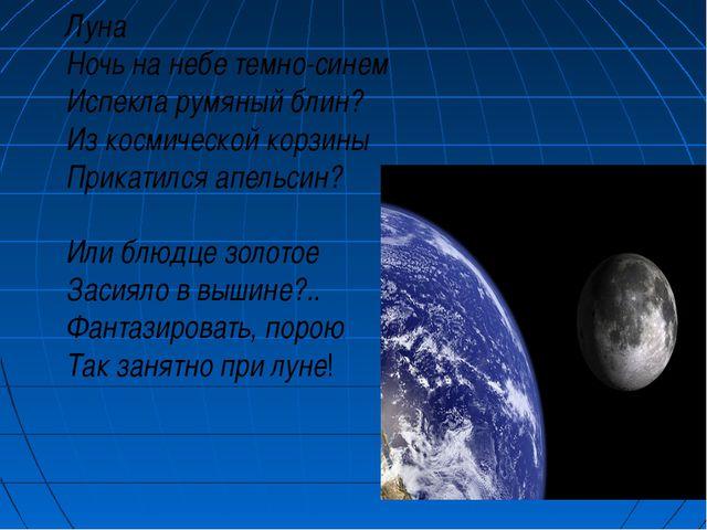 Луна Ночь на небе темно-синем Испекла румяный блин? Из космической корзины Пр...