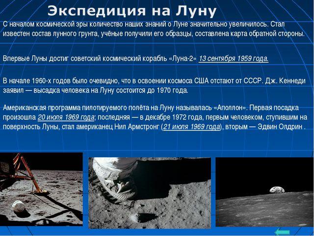 С началом космической эры количество наших знаний о Луне значительно увеличил...