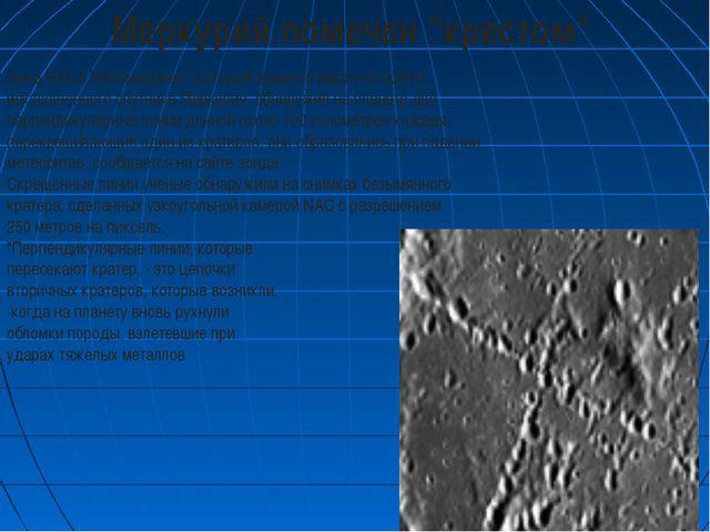 "Меркурий помечен ""крестом"" Зонд НАСА ""Мессенджер"", который вышел в марте на о..."