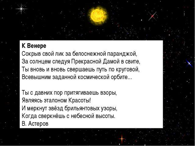 * . К Венере Сокрыв свой лик за белоснежной паранджой, За солнцем следуя Пре...