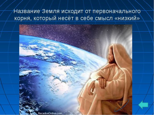 Название Земля исходит от первоначального корня, который несёт в себе смысл «...