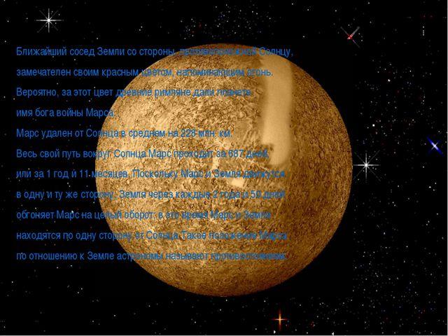 * Ближайший сосед Земли со стороны, противоположной Солнцу, замечателен своим...