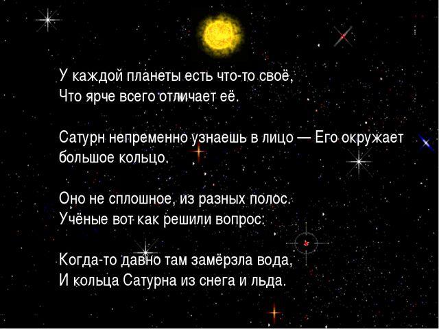 * У каждой планеты есть что-то своё, Что ярче всего отличает её. Сатурн непре...