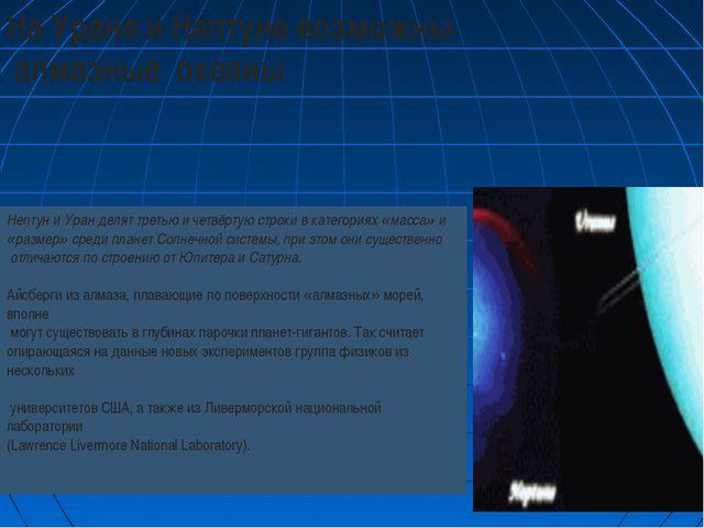 На Уране и Нептуне возможны алмазные океаны Нептун и Уран делят третью и четв...