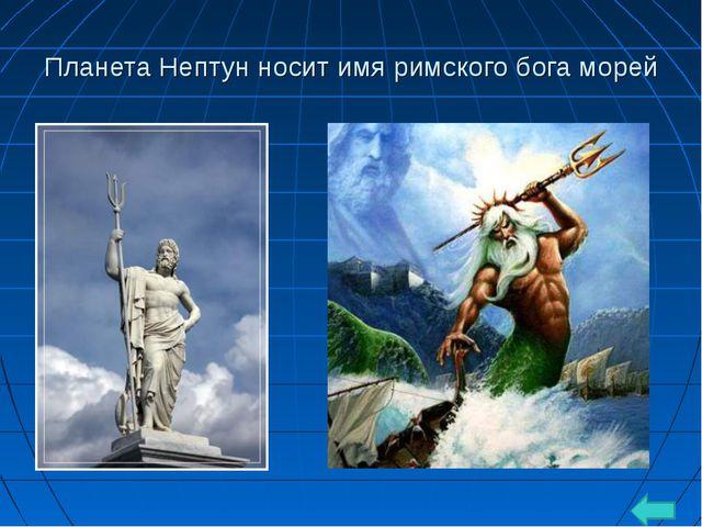 Планета Нептун носит имя римского бога морей