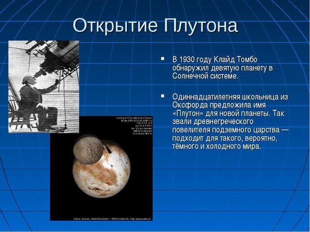 Открытие Плутона В 1930 году Клайд Томбо обнаружил девятую планету в Солнечно...